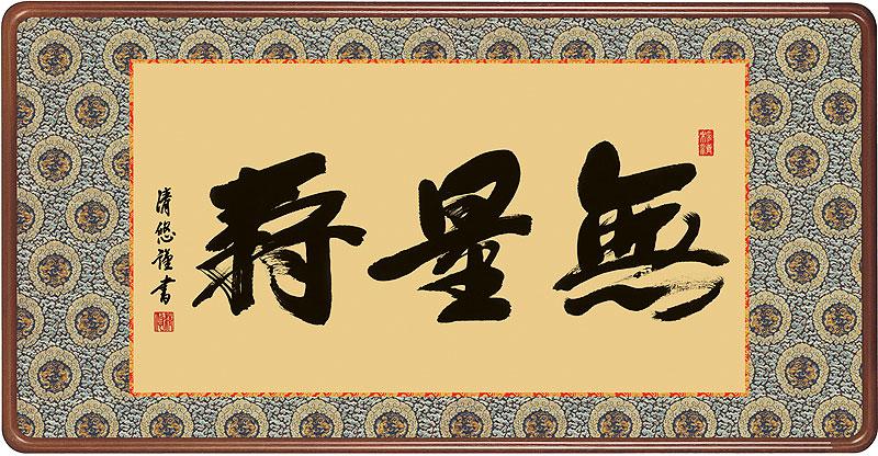 無量寿(額入り) 吉田清悠作 約横93×縦48cm【送料無料】d6445