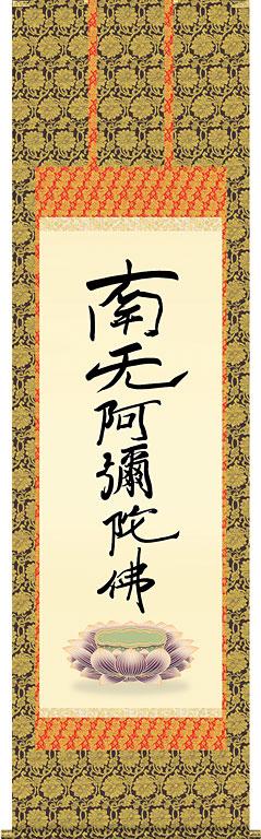 掛軸(掛け軸) 六字名号(復刻) 南無阿弥陀仏 親鸞聖人作 尺五立 約横54.5×縦190cm【送料無料】d6527