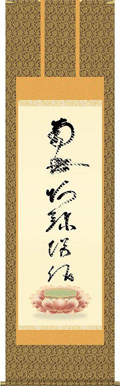 掛軸(掛け軸) 虎斑の名号(復刻)南無阿弥陀仏 蓮如上人作 尺五立 約横54.5×縦190cm【送料無料】d6528