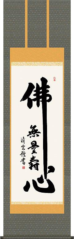 掛軸(掛け軸) 佛心名号 吉村清雲作 尺五立 約横54.5×縦190cm【送料無料】d6529