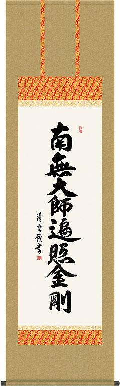 掛軸(掛け軸) 弘法名号 吉村清雲作 尺五立 約横54.5×縦190cm【送料無料】d6531