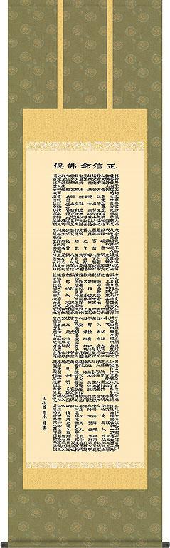 掛軸(掛け軸) 正信念仏偈 小木曽宗水作 尺五立 約横54.5×縦190cm【送料無料】d6537【第42集】