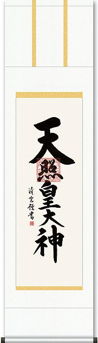 掛軸(掛け軸) 天照皇大神 吉村清雲作 尺三立 約横44.5×縦164cm【送料無料】d6542