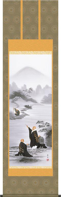 掛軸(掛け軸) 川越名号 北山歩生作 尺五立 約横54.5×縦190cm【送料無料】d6614