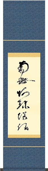 掛軸(掛け軸) 虎斑の名号(復刻)南無阿弥陀仏 蓮如上人作 尺幅 約横35×縦140cm【送料無料】d6642