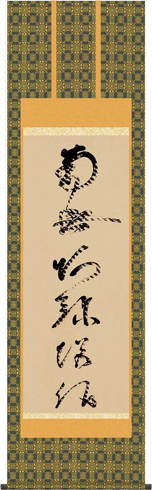 掛軸(掛け軸) 虎斑の名号(復刻) 蓮如上人作 尺五立 約横54.5×縦190cm【送料無料】d6728