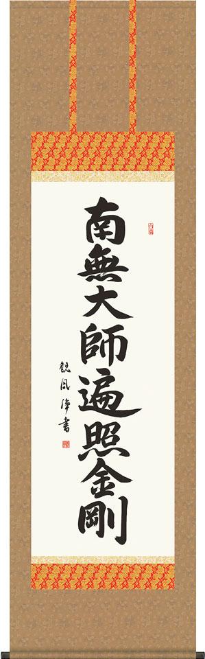 掛軸(掛け軸) 弘法名号 浅田観風作 尺五立 約横54.5×縦190cm【送料無料】d6731