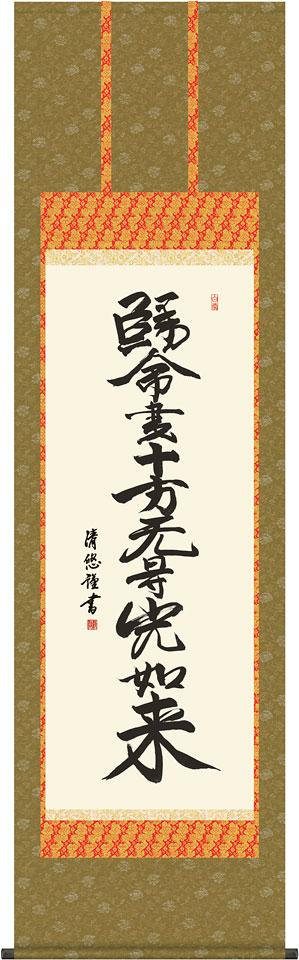 掛軸(掛け軸) 十字名号 吉田清悠作 尺五立 約横54.5×縦190cm【送料無料】d6734