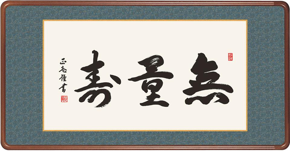 無量寿(額入り) 黒田正庵作 約横93×縦48cm【送料無料】d6745