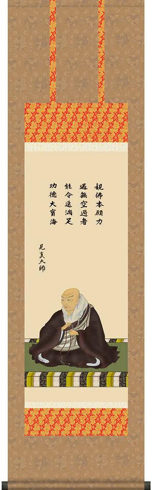 掛軸(掛け軸) 親鸞聖人御影 大森宗華作 尺三立 約横44.5×縦164cm【送料無料】d6821