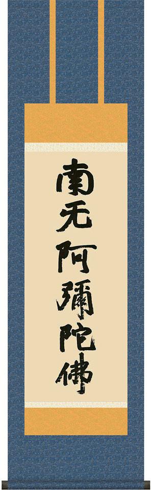 掛軸(掛け軸) 蓮如六字名号(復刻) 南無阿弥陀仏 蓮如上人作 尺三立 約横44.5×縦164cm【送料無料】d6837