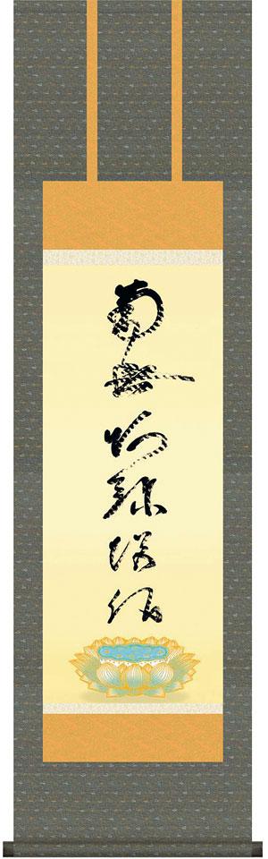 掛軸(掛け軸) 虎斑の名号(復刻) 蓮如上人作 尺三立 約横44.5×縦164cm【送料無料】d6838