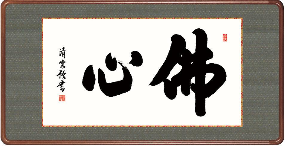 佛心(額入り) 吉村清雲作 約横93×縦48cm【送料無料】d6844