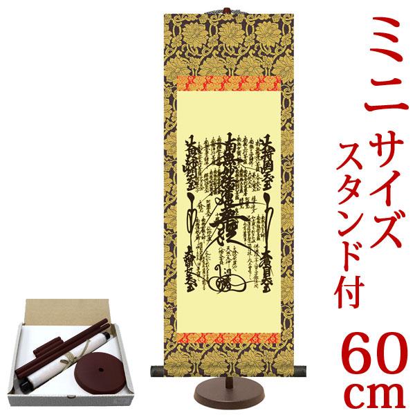 掛軸(掛け軸) 曼荼羅 吉田清悠作 【小サイズ・専用スタンド付】 約横21×縦60cmd6888