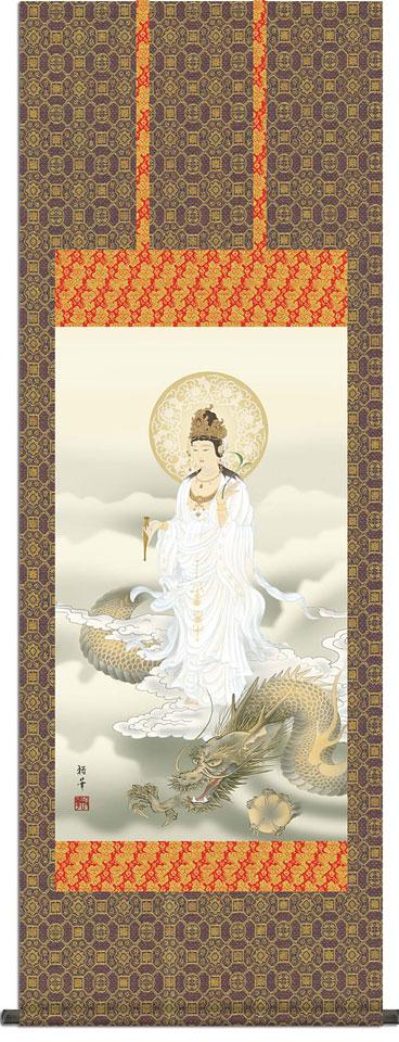 掛軸(掛け軸) 龍上白衣観音 北条裕華作 尺五アンド 五尺丈 約横54.5×縦150cm【送料無料】d6911