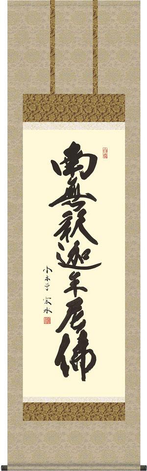 掛軸(掛け軸) 釈迦名号 小木曽宗水作 尺五立 約横54.5×縦190cm【送料無料】d6925