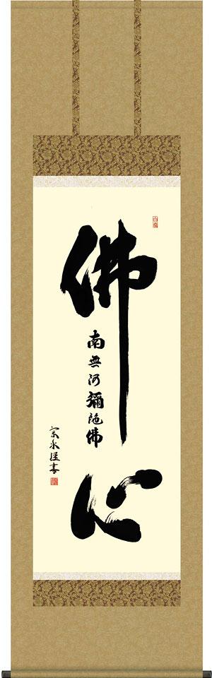 掛軸(掛け軸) 佛心名号 小木曽宗水作 尺五立 約横54.5×縦190cm【送料無料】d6928