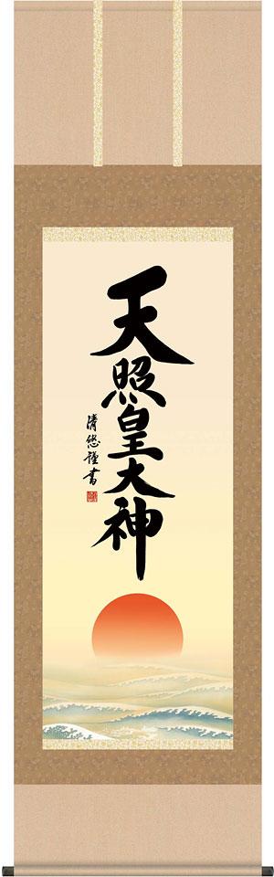 掛軸(掛け軸) 天照皇大神 吉田清悠作 尺五立 約横54.5×縦190cm【送料無料】d6929