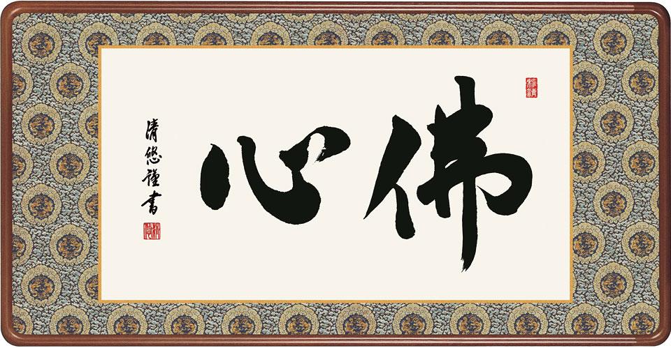 佛心(額入り) 吉田清悠作 約横93×縦48cm【送料無料】d6936