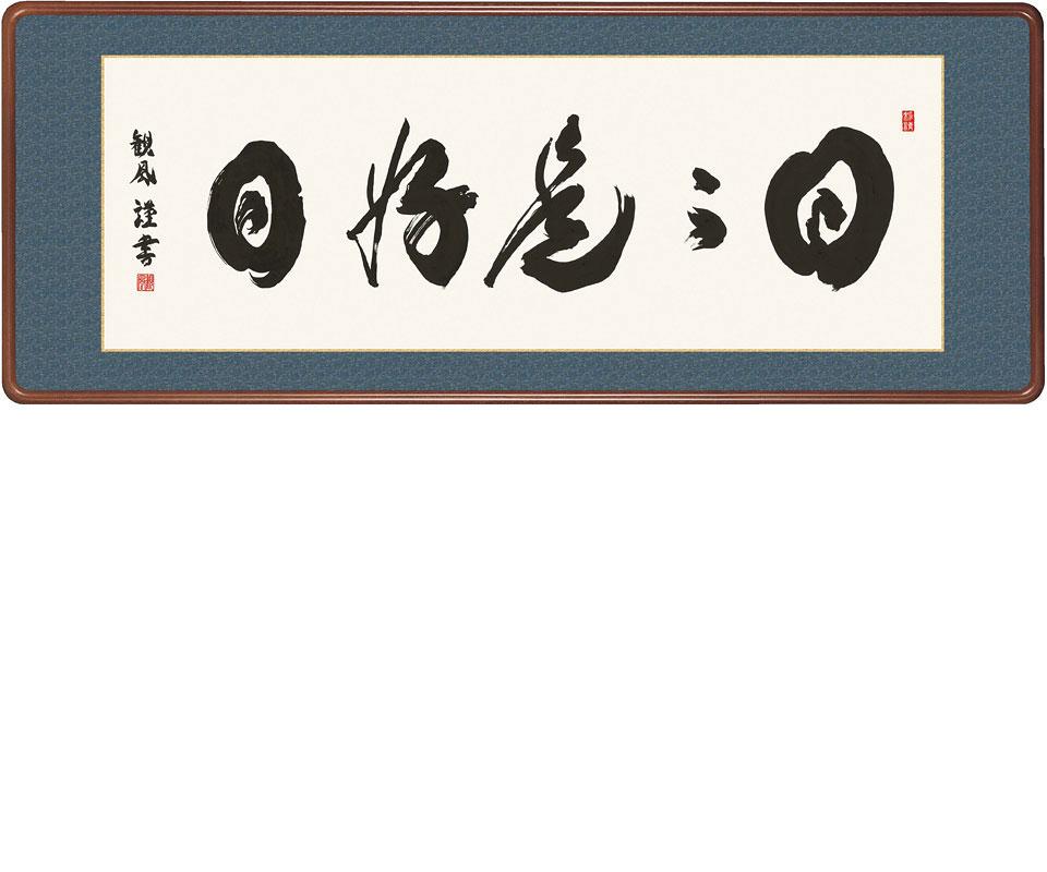 日々是好日(額入り) 浅田観風作 約横124×縦48cm【送料無料】d6939