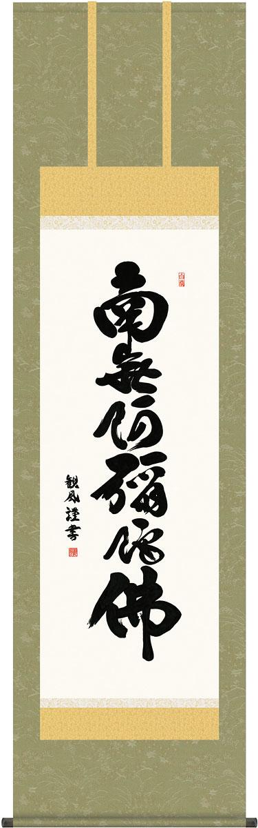 掛軸(掛け軸) 六字名号 浅田観風作 尺五立 約横54.5×縦190cm【送料無料】g4347