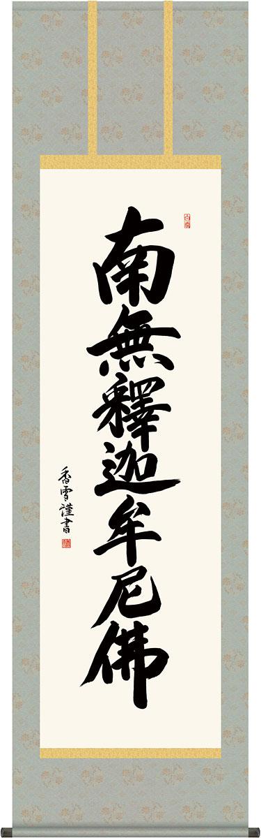 掛軸(掛け軸) 釈迦名号 南無釈迦牟尼仏 斎藤香雪作 尺五立 約横54.5×縦190cm【送料無料】g4353