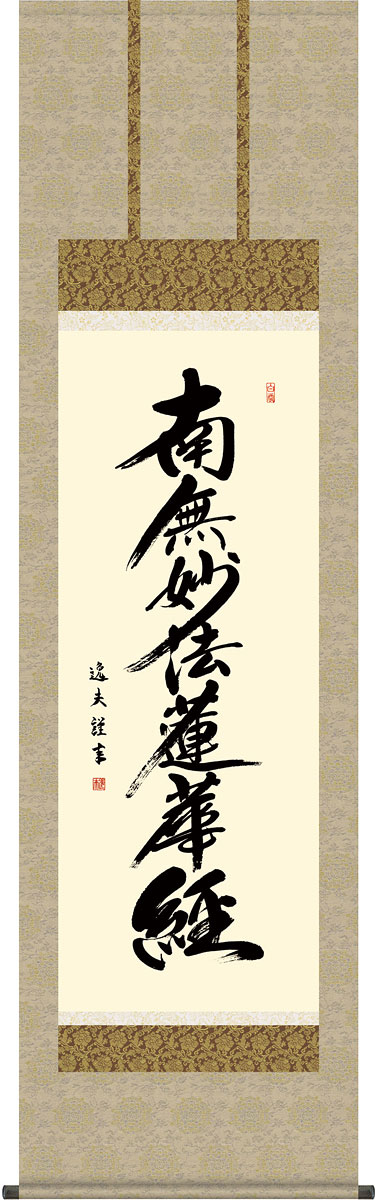 掛軸(掛け軸) 日蓮名号 中田逸夫作 尺五立 約横54.5×縦190cm【送料無料】g4354