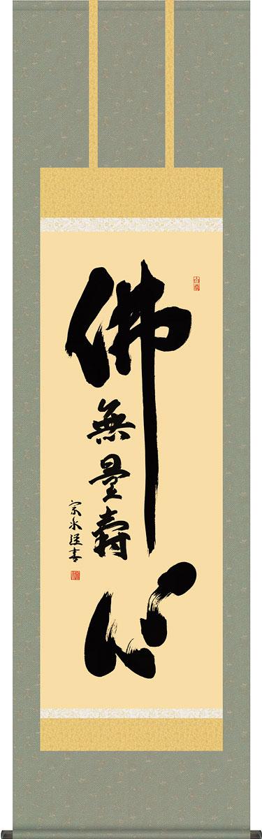 掛軸(掛け軸) 佛心名号 小木曽宗水作 尺五立 約横54.5×縦190cm【送料無料】g4360