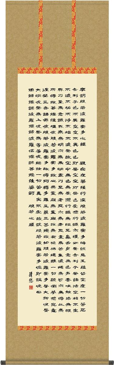 掛軸(掛け軸) 般若心経 吉田清悠作 尺五立 約横54.5×縦190cm【送料無料】g4365