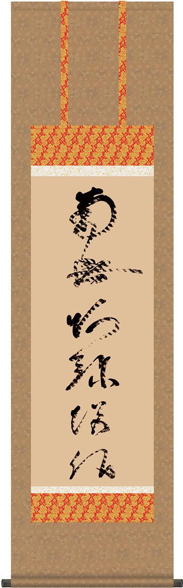 掛軸(掛け軸) 虎斑の名号(復刻)南無阿弥陀仏 蓮如上人作 尺三立 約横44.5×縦164cm【送料無料】d6838