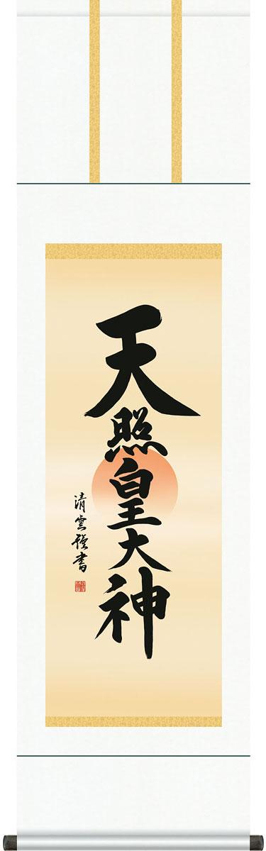 掛軸(掛け軸) 天照皇大神 吉村清雲作 尺三立 約横44.5×縦164cm g4384