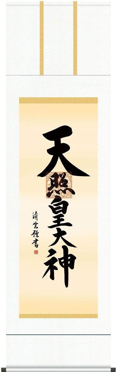 掛軸(掛け軸) 天照皇大神 吉村清雲作 尺五立 約横54.5×縦190cm【送料無料】g4390