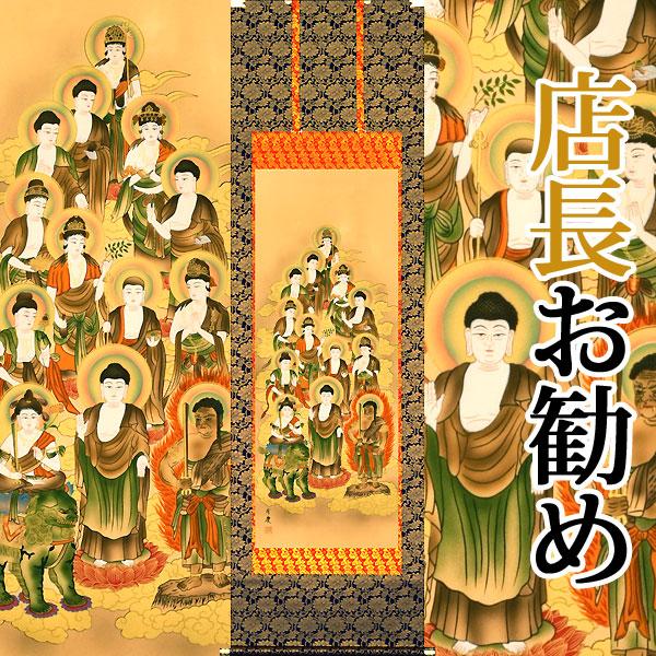 掛軸(掛け軸) 十三佛 寺山有慶作 尺五アンド 五尺丈 約横55×縦150cm【送料無料】p9101