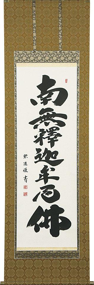 掛軸(掛け軸) 釈迦名号 岡島紫遊作 尺五立 約横57×縦190cm【送料無料】p9623