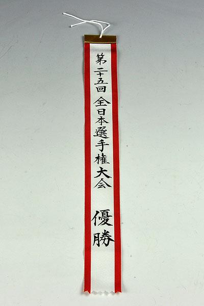 トロフィー用ペナント リボン 有名な 毛筆手書き 筆耕料込み 30cm×3.8cm 小 トロフィー 用 小中 驚きの値段 カップ