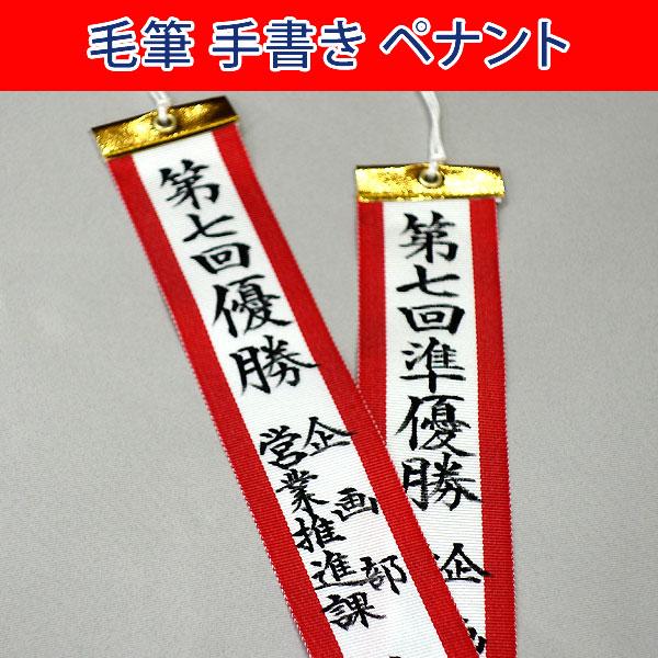 トロフィー用ペナント リボン 毛筆手書き 筆耕料込み 30cm×3.8cm ショップ 用 小 小中 カップ トロフィー 日本未発売