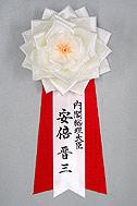 イベント 式典 同窓会 パーティーに筆耕料込 リボンバラ 花の径 10%OFF 本店 12cm 胸章 大