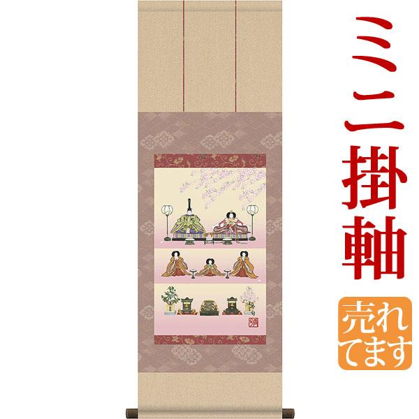 お雛様掛軸(掛け軸) 伊藤香旬作 段飾り雛 【尺幅(短)】 d4122-24