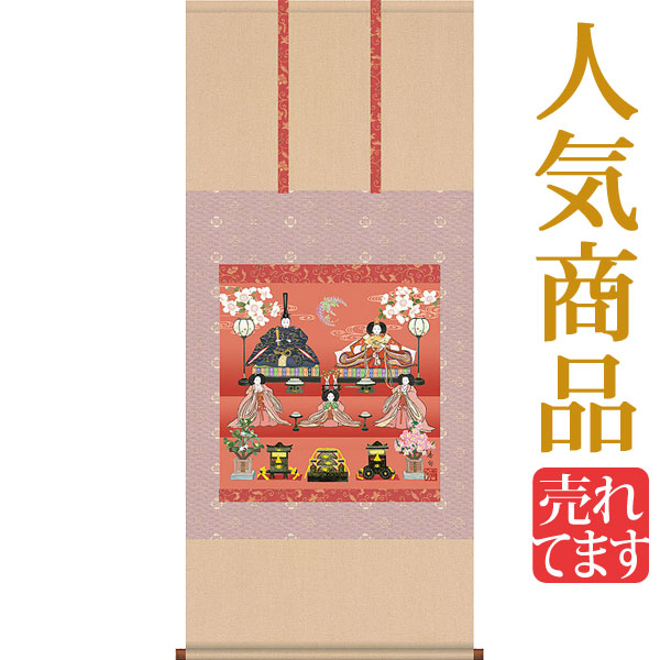 お雛様掛軸(掛け軸) 伊藤香旬作 段飾り雛 【尺五横】 d4216