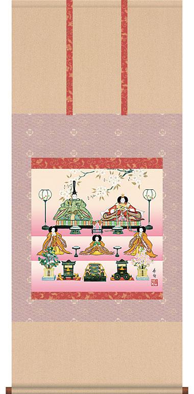 お雛様掛軸(掛け軸) 伊藤香旬作 段飾り雛 【尺五横】 d4416