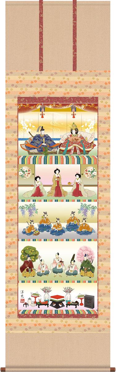 お雛様掛軸(掛け軸) 井川洋光作 五段飾り雛 【尺五立】 g4005
