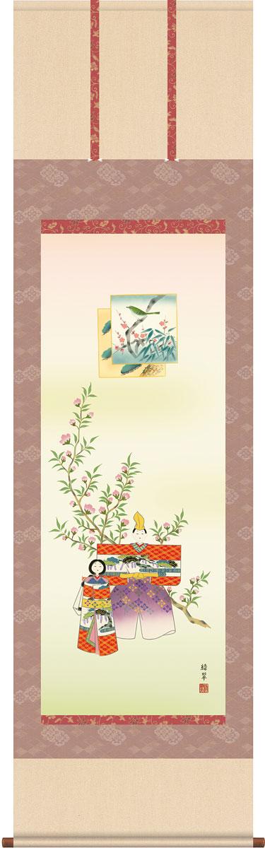 【スーパーセール10%オフ】お雛様掛軸(掛け軸) 香山緑翠作 立雛 【尺五立】 g4739