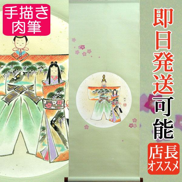 ひな祭り掛軸(掛け軸) 佐藤純吉作 尺三アンド k53