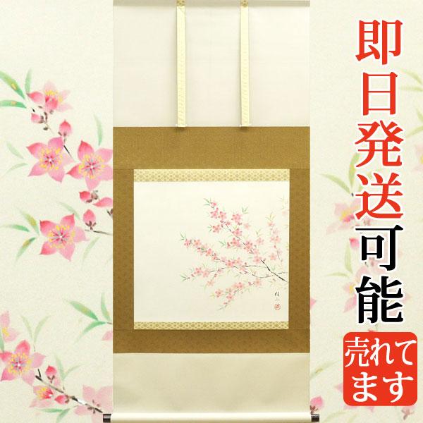 お雛様掛軸(掛け軸) 佐藤桂三作 桃の花 【尺八横】 p9609