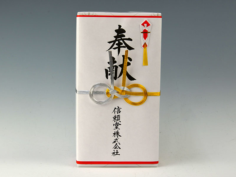 奉献酒用 金銀水引【タイプ 2・眼鏡】筆耕込セット