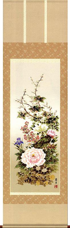 掛軸(掛け軸) 年中用 四季花 吉井蘭月作尺五立 約横54.5×縦190cm【送料無料】 b10201-13