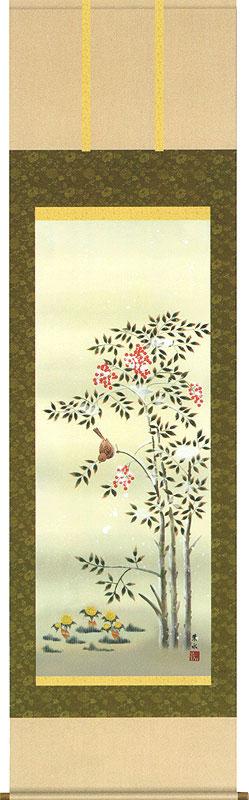 掛軸(掛け軸) 冬用 雪中南天 緒方葉水作尺五立 約横54.5×縦190cm【送料無料】 b11401-13