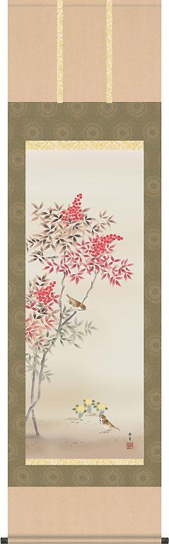 掛軸(掛け軸) 冬用 四季花鳥 南天福寿 北山歩生作 尺五立 約横54.5cm×縦190cm【送料無料】 d8318