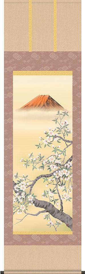 掛軸(掛け軸) 春用 桜花紅峰 北山歩生作 尺五立 約横54.5cm×縦190cm【送料無料】d8708