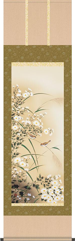 掛軸(掛け軸) 菊花に雀 緒方葉水作 尺五立 約横54.5cm×縦190cm【送料無料】d8712